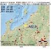 2016年11月17日 22時06分 新潟県上越地方でM2.8の地震