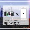 iPhoneが『写ルンです』に!? 神アプリ『HUJI Cam』の紹介ナンです