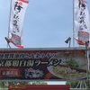 燻製醤油肉と九条ネギの京都鶏白湯ラーメン@ラー麺 陽はまた昇る~札幌ラーメンショー2019より 2019ラーメン#40