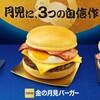 【マクドナルド】金の月見バーガー食べてみた!