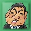 香川照之の似顔絵