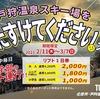 リフト券無料、県民無料DAY・緊急事態宣言でピンチの長野県スキー場がお得なキャンペーンを開始