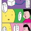 【子育て漫画】小学生はお腹はへるが口はへらない