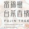 富錦樹台菜香檳(フージンツリー)で台湾料理の美味しさに目覚める!