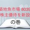 築地魚市場 8039 株主優待を新設!!