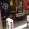 GOURMET〜浜松町、芝ランチ食べ歩き3「浜松屋食堂」VS「天弘」