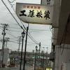 富士山頂に繋がるゆめ道♪