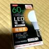 ダイソーの150円LED電球を買ってみた