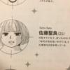 ドラマ「人は見た目が100パーセント」漫画4巻★最終回ネタバレと感想、結末!