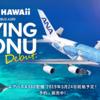 ANA A380 ハワイ・ホノルル線 ファーストクラス 発券!