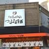 大阪讃岐うどん・つるまる本舗 源八橋店