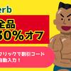 【iHerb】緊急セール!全品30%オフ【9月18日(火)3:00まで】