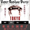 Vamp Bamboo Burn 東京公演終了