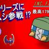 デンジムシ参戦⁉ INC.Feb最高1794 最終175×(MoonSeries)