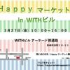 【開催のご案内】HappyマーケットinWITHビル(3月27日)