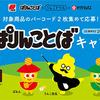 三幸製菓ぱりんことば×うんこドリル×サクラクレパス|ぱりんことばキャンペーン