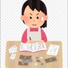 【49歳男】ひとり暮らし8月の支出(自分用メモ)