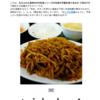 写真を与えると食神定食番号が判定されるウェブアプリをつくりました