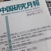 「支那通」僧侶・藤井草宣が収集した中国の仏教雑誌が意味するもの