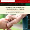 【ふるさと納税】平成30年北海道胆振(いぶり)東部地震の災害支援を