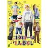 【セブンネット】「コタローは1人暮らし」Blu-ray BOX<予約購入特典:B6クリアファイル付き>予約受付中!2021年12月3日発売!