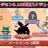 始めようアプデ準備【バージョン5.1】
