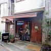 熱海駅前のカフェ CAFE KICHI 旅の途中に古民家カフェで酔い覚ましのコーヒーを