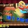 【シャンティと7人のセイレーンたち(仮)】「とても変で素敵な踊りですね!」#5