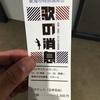 千葉大学合唱団東海市特別演奏会