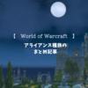 【World of Warcraft】アライアンスの種族についてのまとめ記事