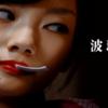 【映画】『夕映え少女 ~浅草の姉妹~』