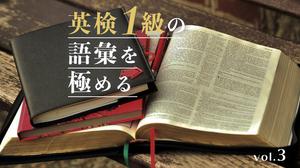 「知らなければ絶対に読めない英単語」を掘る 英検1級の語彙