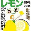 レモン水を朝一に飲んで健康な体を作る!英語学習に当てはまるヒントと英語の記事も