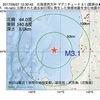 2017年09月27日 12時30分 北海道西方沖でM3.1の地震