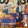 異世界居酒屋「のぶ」五杯目(★★★★☆)