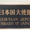 マレーシア警察と犯罪組織と私と日本大使館(マレーシア消息不明編)
