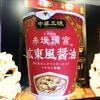 麺類大好き141 明星中華三昧赤坂璃宮広東風醤油+オイスターソース。
