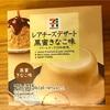 レアチーズデザートに新味!黒蜜きなこ味 セブンイレブン
