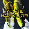 【Phat Lab×HAMA】人気のショップオリカラ「ネコソギルLL  ハマオリジナルカラー」楽天に入荷!