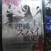 昨夜は、ポレポレ東中野という画館で、三上智恵と大矢英代の二人の女性映画監督が制作した『 沖縄スパイ戦史』という映画を観た。感動した。沖縄戦史については、それなりに知っているつもりだったが、陸軍中野学校卒の日本軍兵士が組織した護郷隊という少年スパイ兵士たちのことは、知らなかった。( 続く)