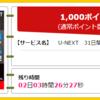 <登録方法説明・10分で完了>動画配信U-NEXT 無料登録で、1000円(900マイル)もらえる<映画,ドラマが31日間無料で見放題>