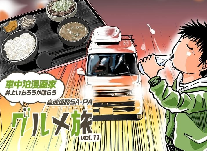 高速道路SA・PAグルメ旅!車中泊漫画家・井上いちろうが喰らうvol.11 谷川岳PA(下り)