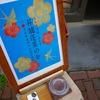 調布の土と青で昇龍蓬莱の会+