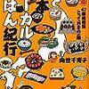 通勤電車で読む『日本ローカルごはん紀行』。