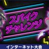 【ポケモン剣盾】公式大会ダイマックス禁止「スパイクチャレンジ」が開催
