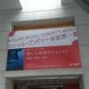東京アートミーティング(第5回)新たな系譜学をもとめて‐ 跳躍/痕跡/身体