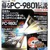 蘇るPC-9801伝説・第2弾 ☆☆☆☆☆
