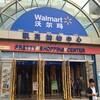 中国のスーパーマーケットは餃子天国