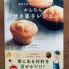焼き菓子初心者におすすめのレシピ本!家にある材料だけで簡単につくれます。