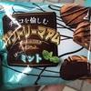 不二家 チョコを愉しむカントリーマアム ほんのりミント 食べてみました